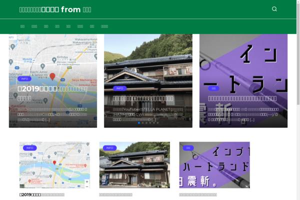 fishing-wakayama.com - Hobby site, fishing. Added to Adsense. Made on WordPress