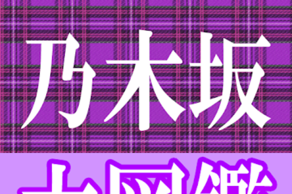 Nogizaka Daizukan - An app that lets you learn more about Japan's top idol, Nogizaka46.