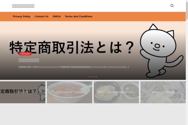 raira0806blog.com - Japanese culinary blog on WordPress since 2017 Passive income adsense