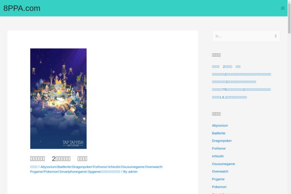 8ppa.com - Old Japanese gaming blog on WordPress